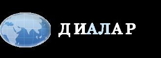 """ООО """"ДИАЛАР"""""""